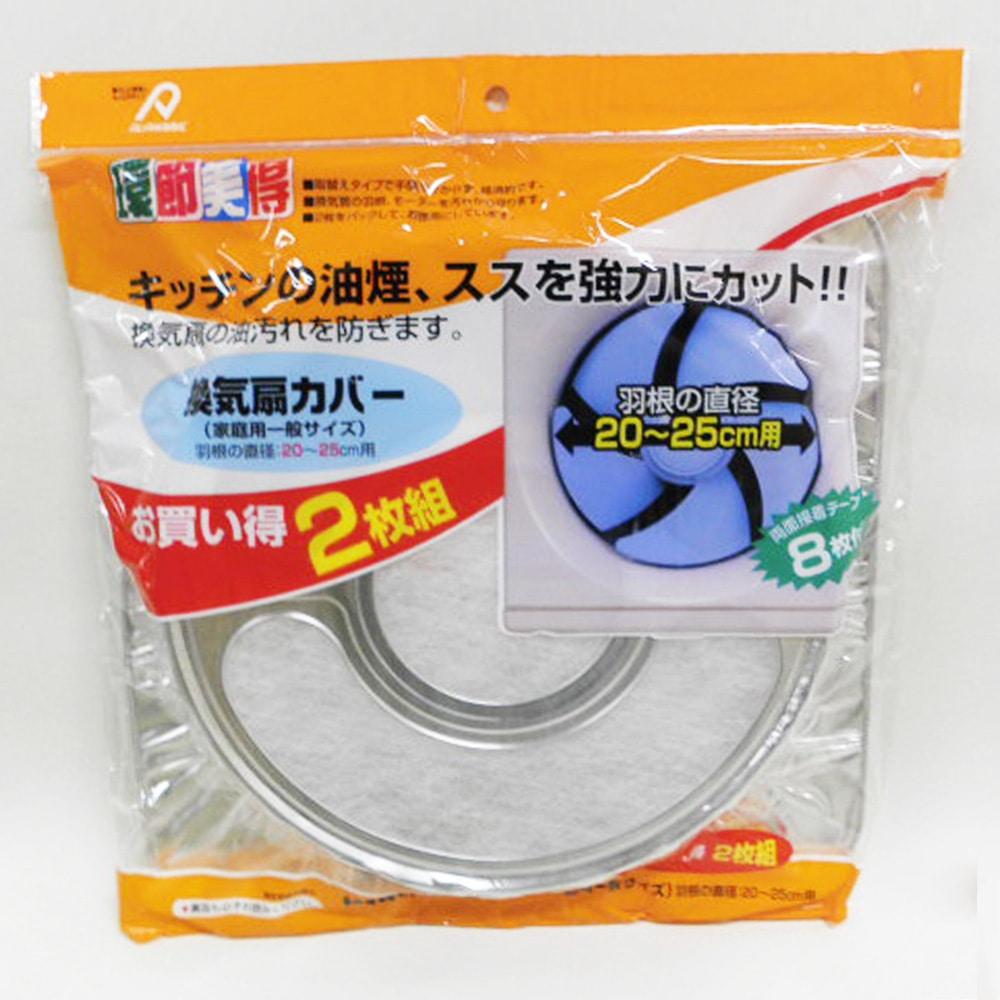 換気扇カバー 一般サイズ 2P