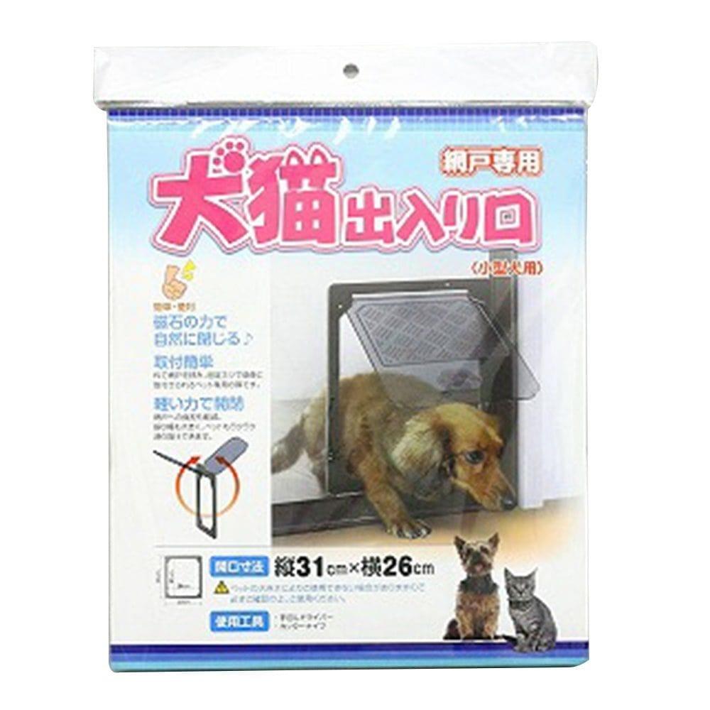 網戸専用 犬猫出入り口 Mサイズ