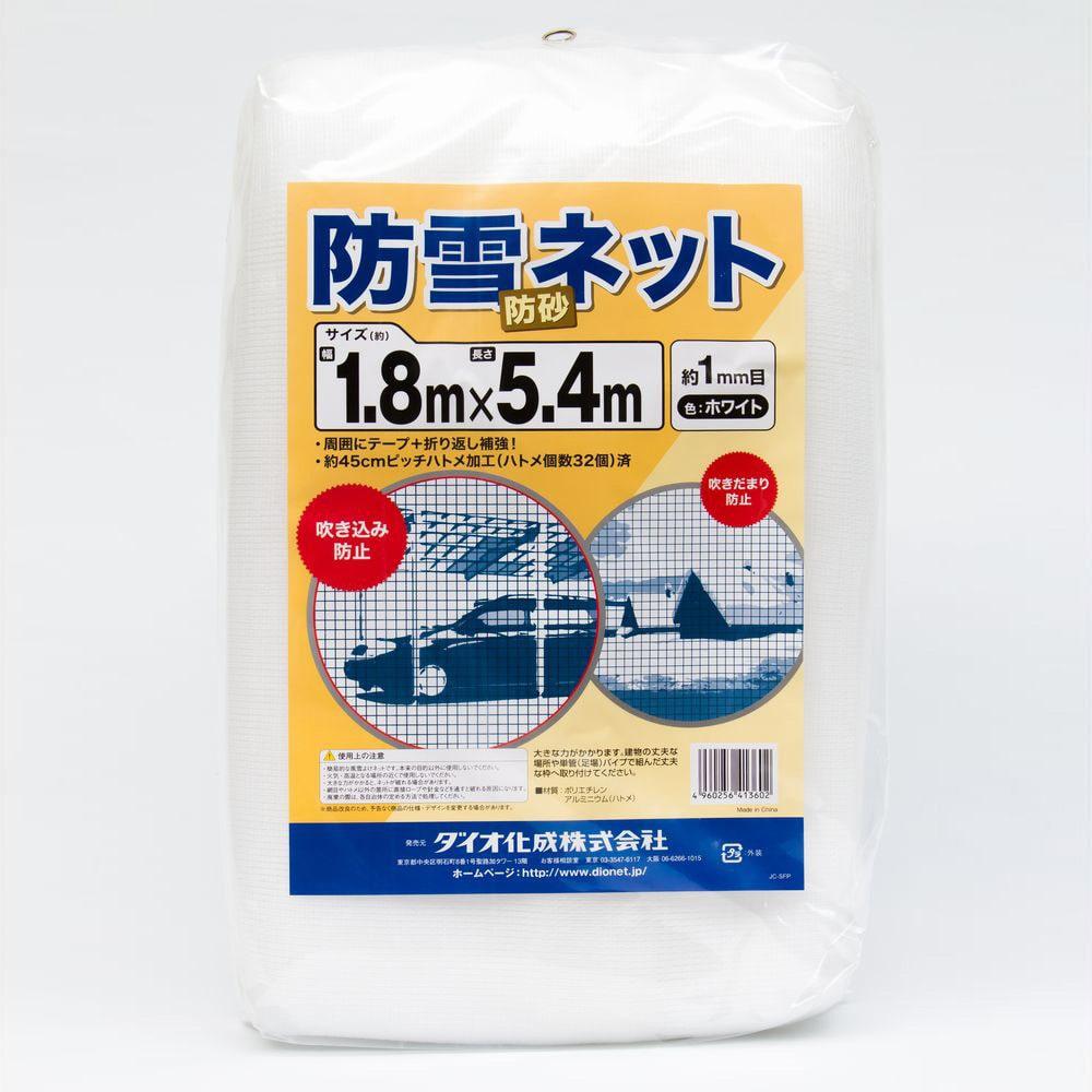 <ケース販売用単品JAN> 防雪・防砂ネット 白 1.8×5.4m