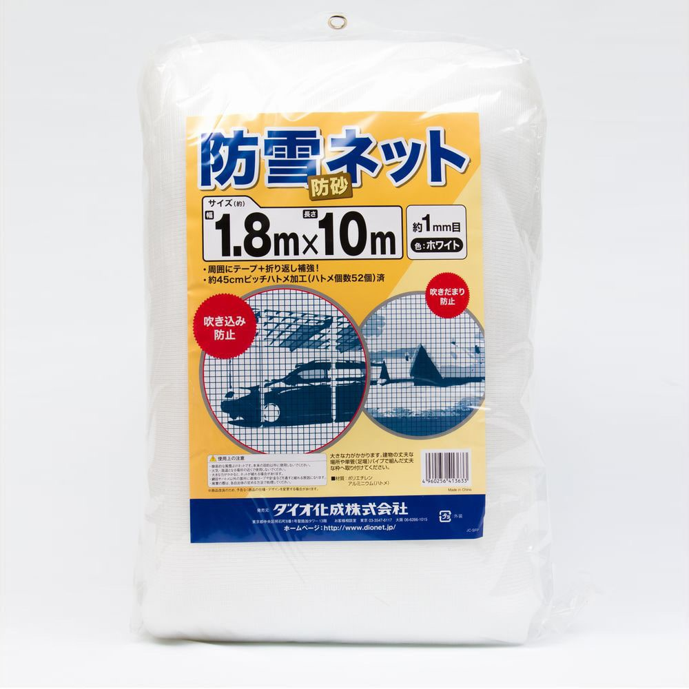 <ケース販売用単品JAN> 防雪・防砂ネット 白 1.8×10m