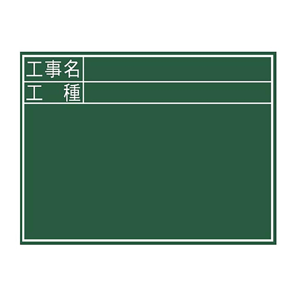 黒板 木製 C 45×60cm 「工事名・工種」 横