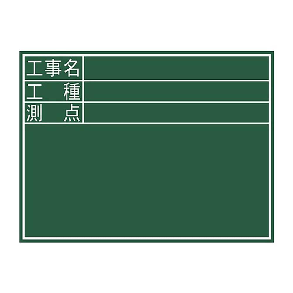 黒板 木製 D 45×60cm「工事名・工種・測点」 横