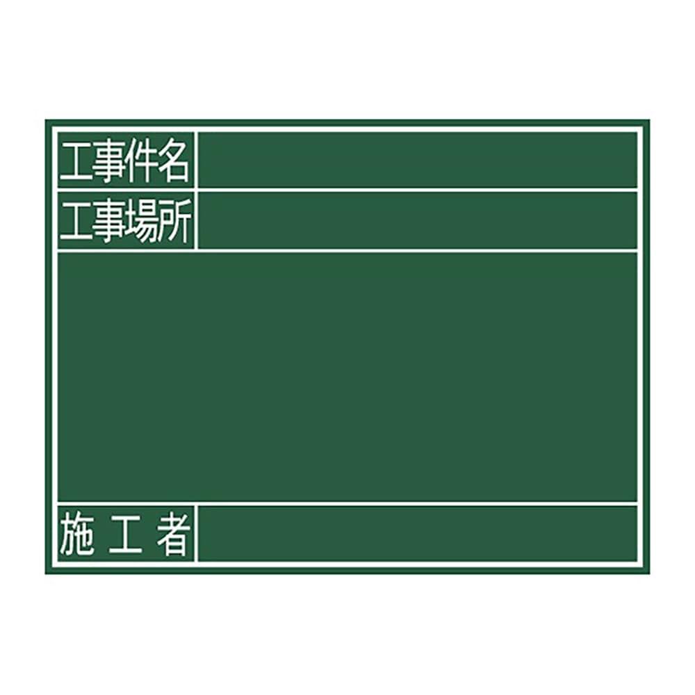 黒板 木製 G 45×60cm 「工事件名・工事場所・施工者」 横