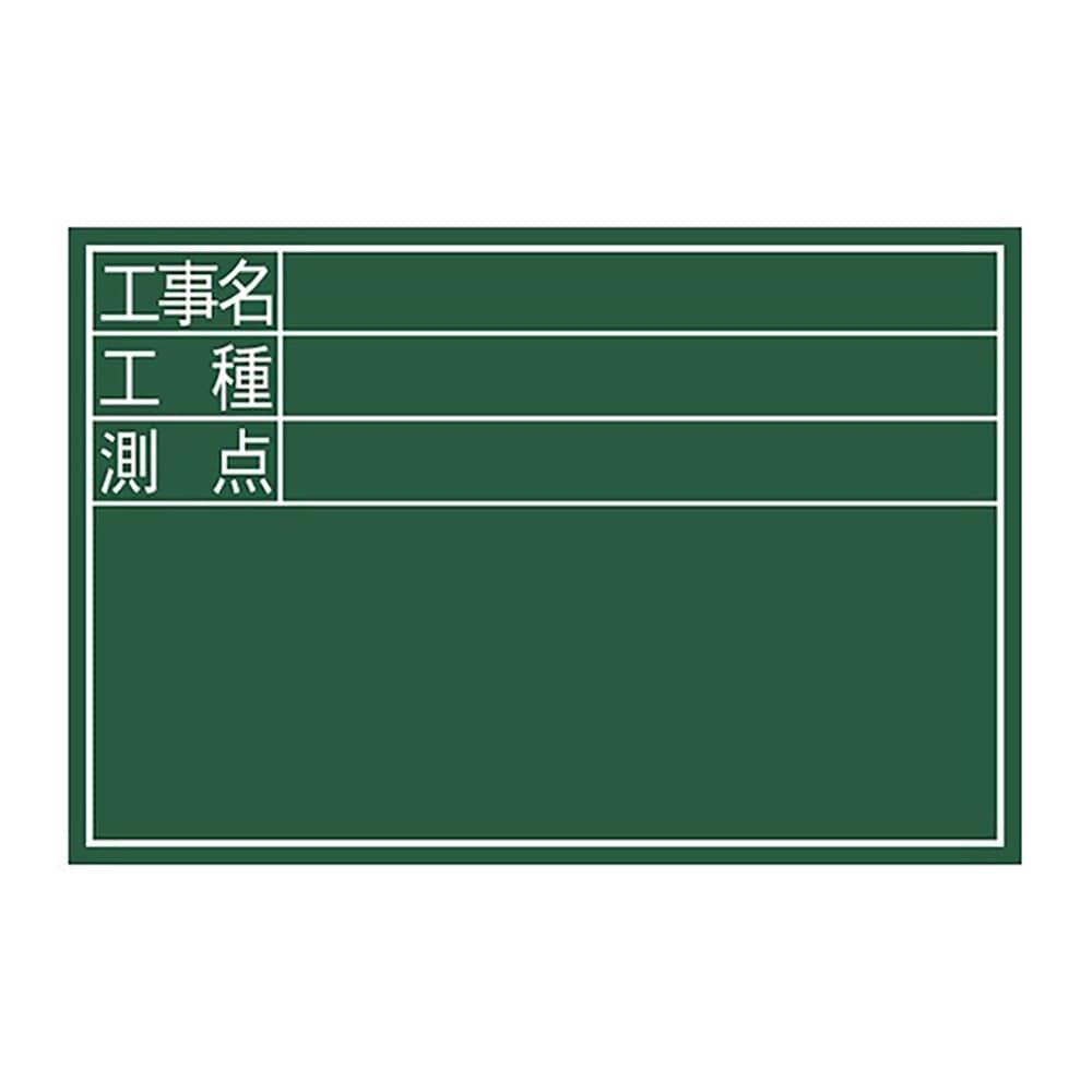 黒板 木製 DS 30×45cm 「工事名・工種・測点」 横