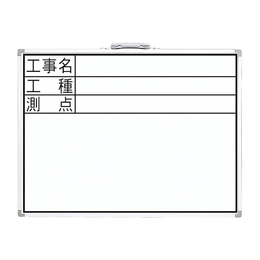 ホワイトボード DW 45×60cm 「工事名・工種・測点」 横