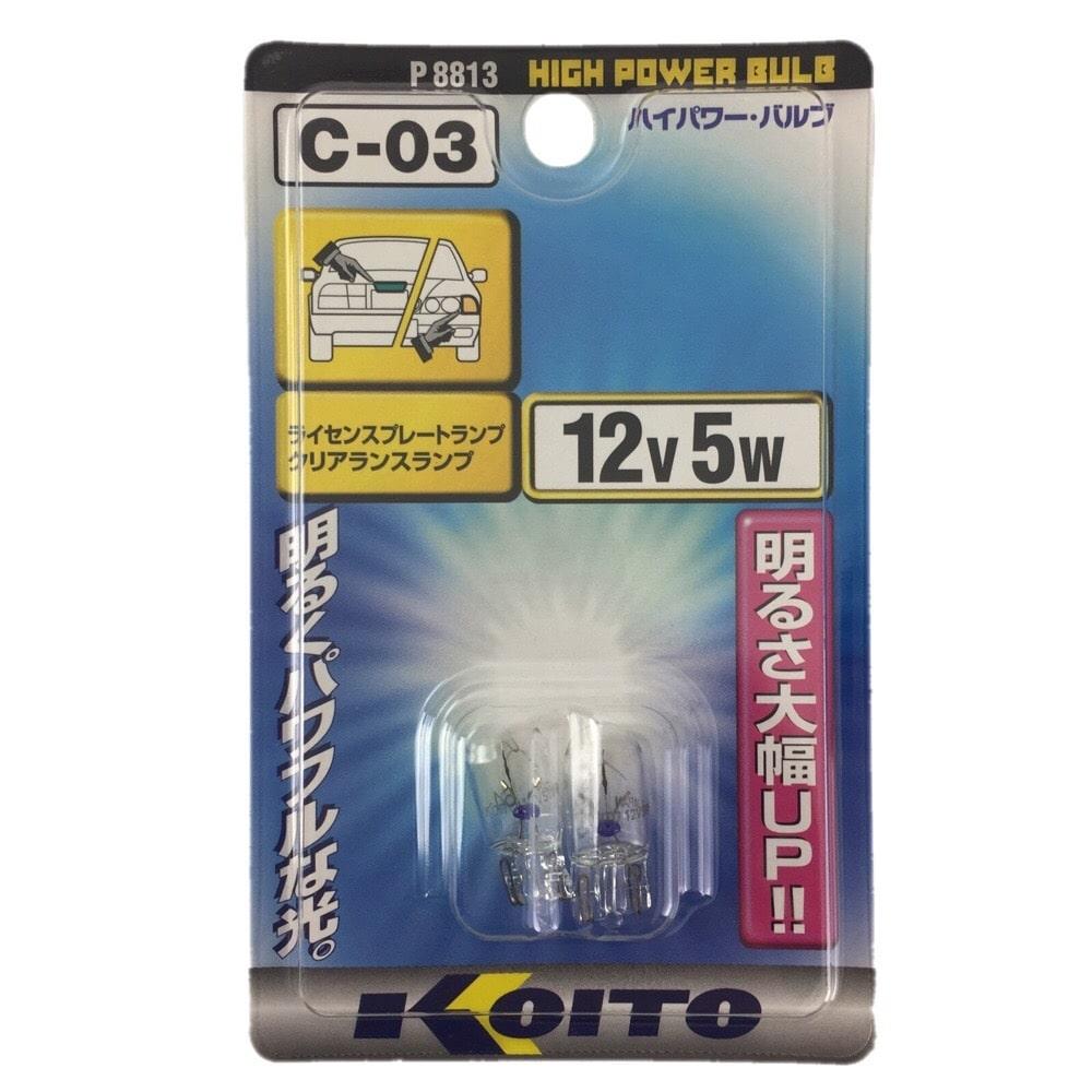 KOITO ハイパワーバルブ C−03
