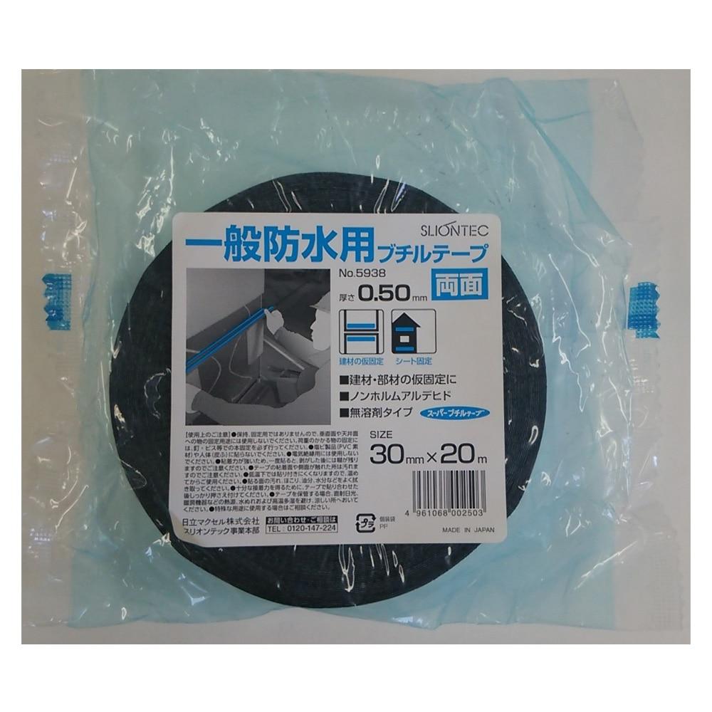 日立 マクセル スリオン 両面スーパーブチルテープ 0.5mm厚 5938002030X20_3083