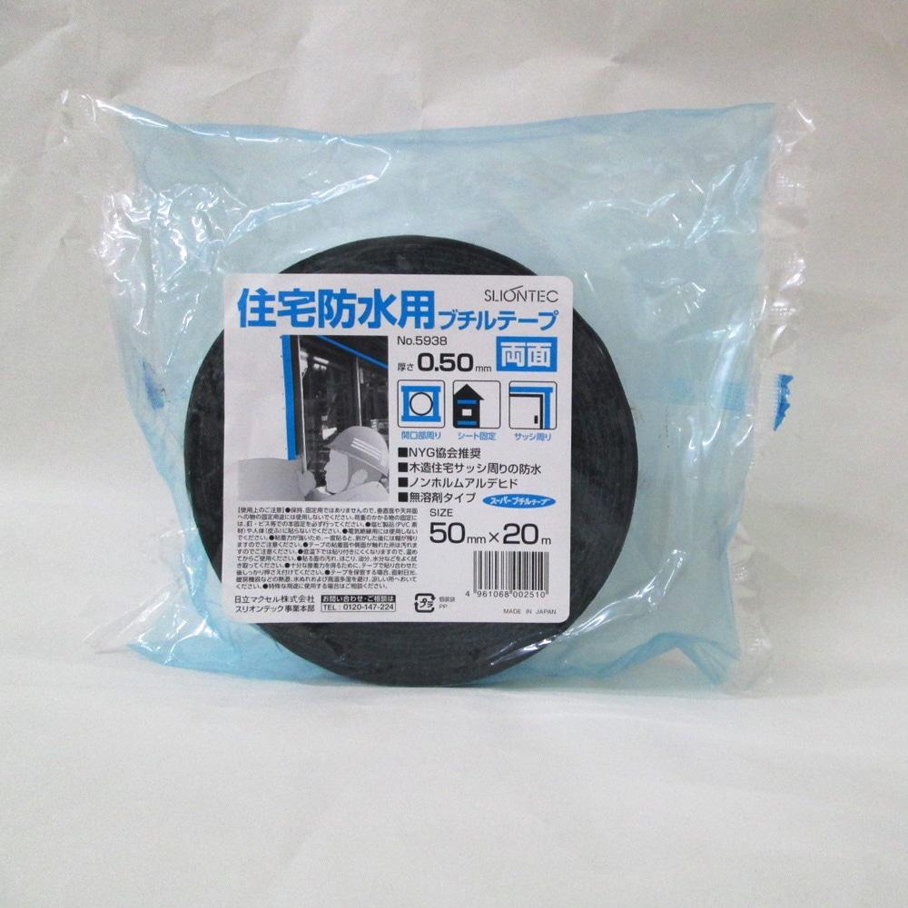 日立 マクセル スリオン 両面スーパーブチルテープ 0.5mm厚 5938002050X20_3083