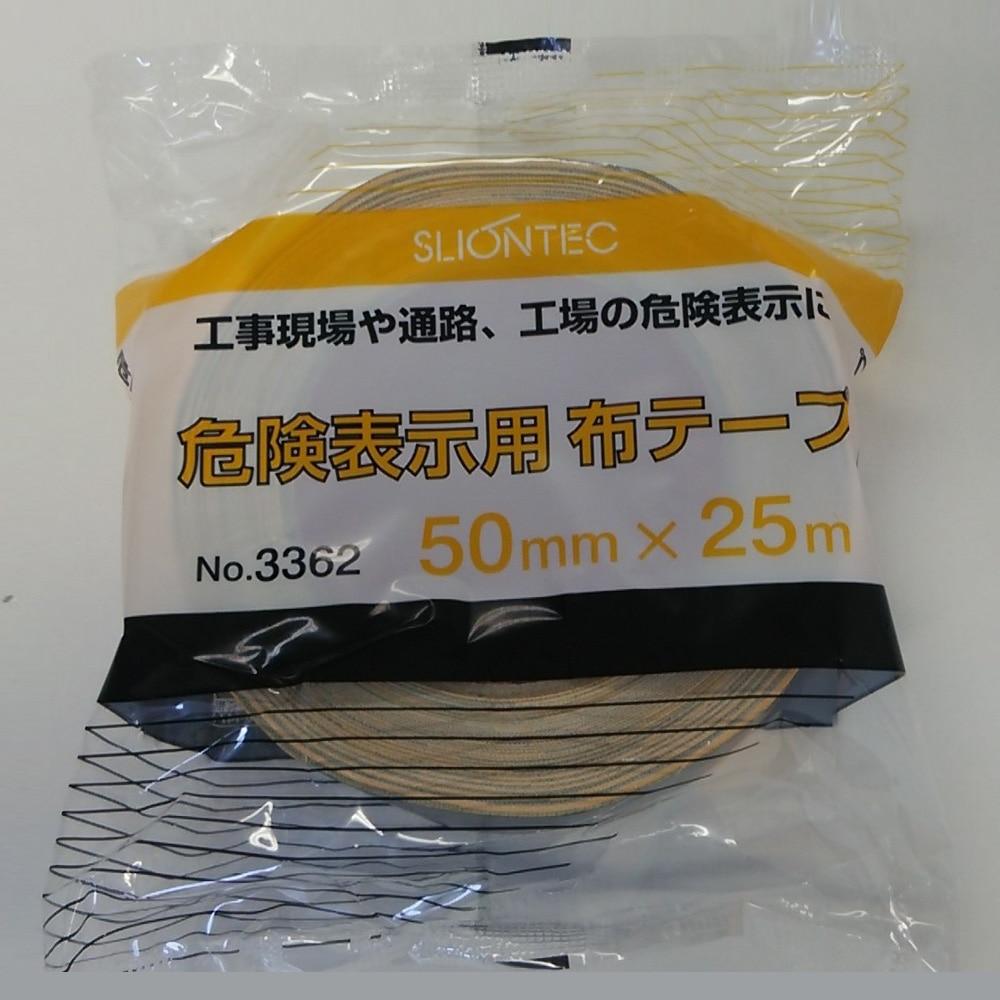 スリオン 危険表示布テープ 50mmX25m