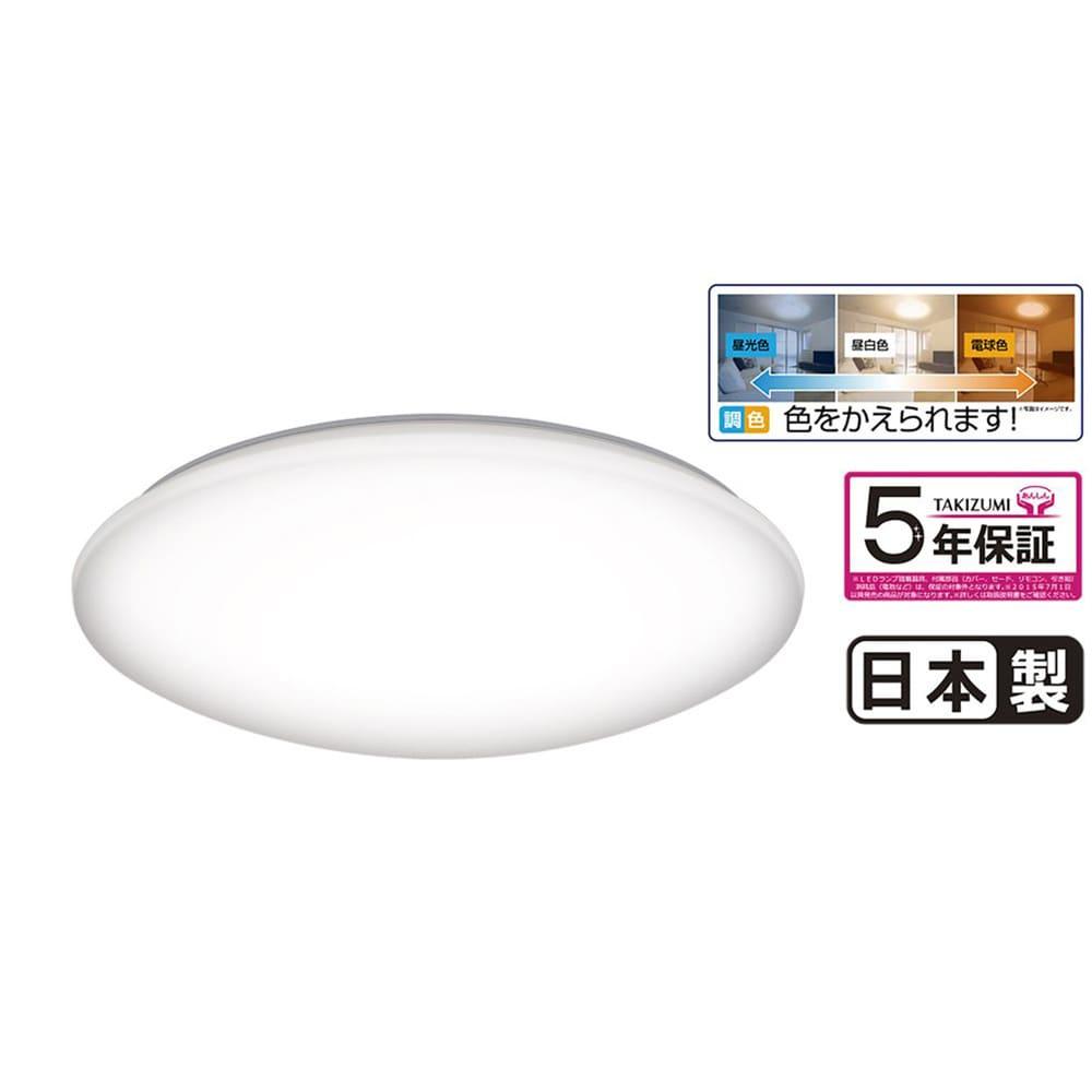 TAKIZUMI LED調色シーリングGCB89067