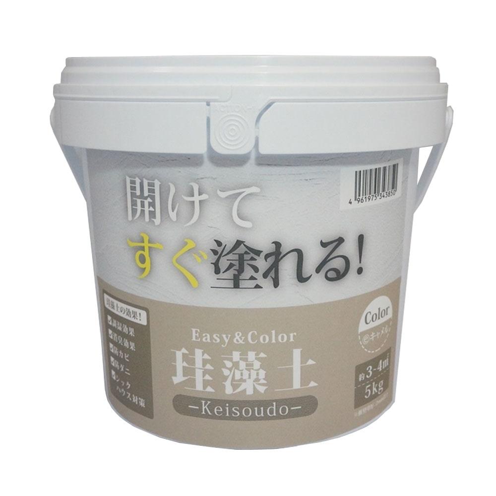 Easy&Color珪藻土 キャメル 5kg