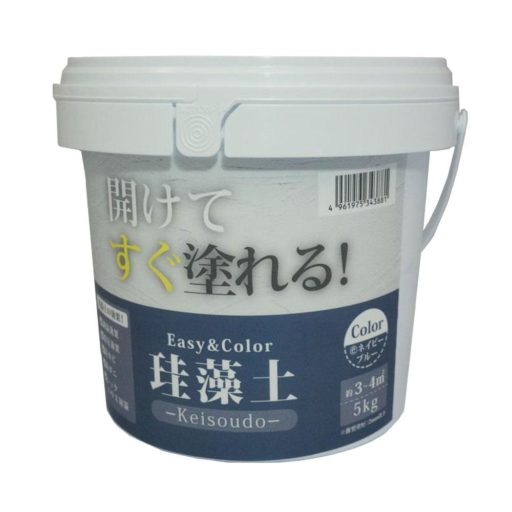 Easy&Color珪藻土 ネイビーブルー 5kg