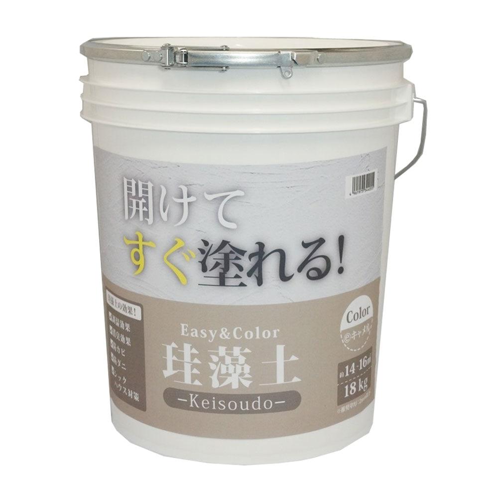 Easy&Color珪藻土 キャメル 18kg