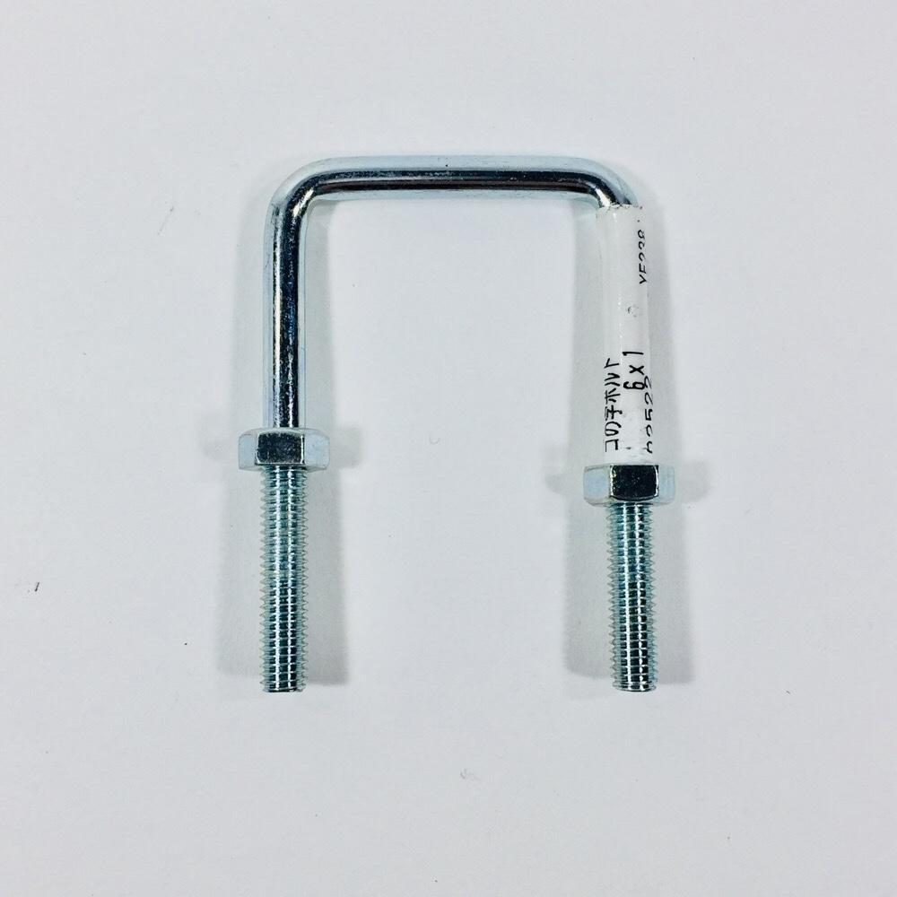 コの字ボルト 6×1