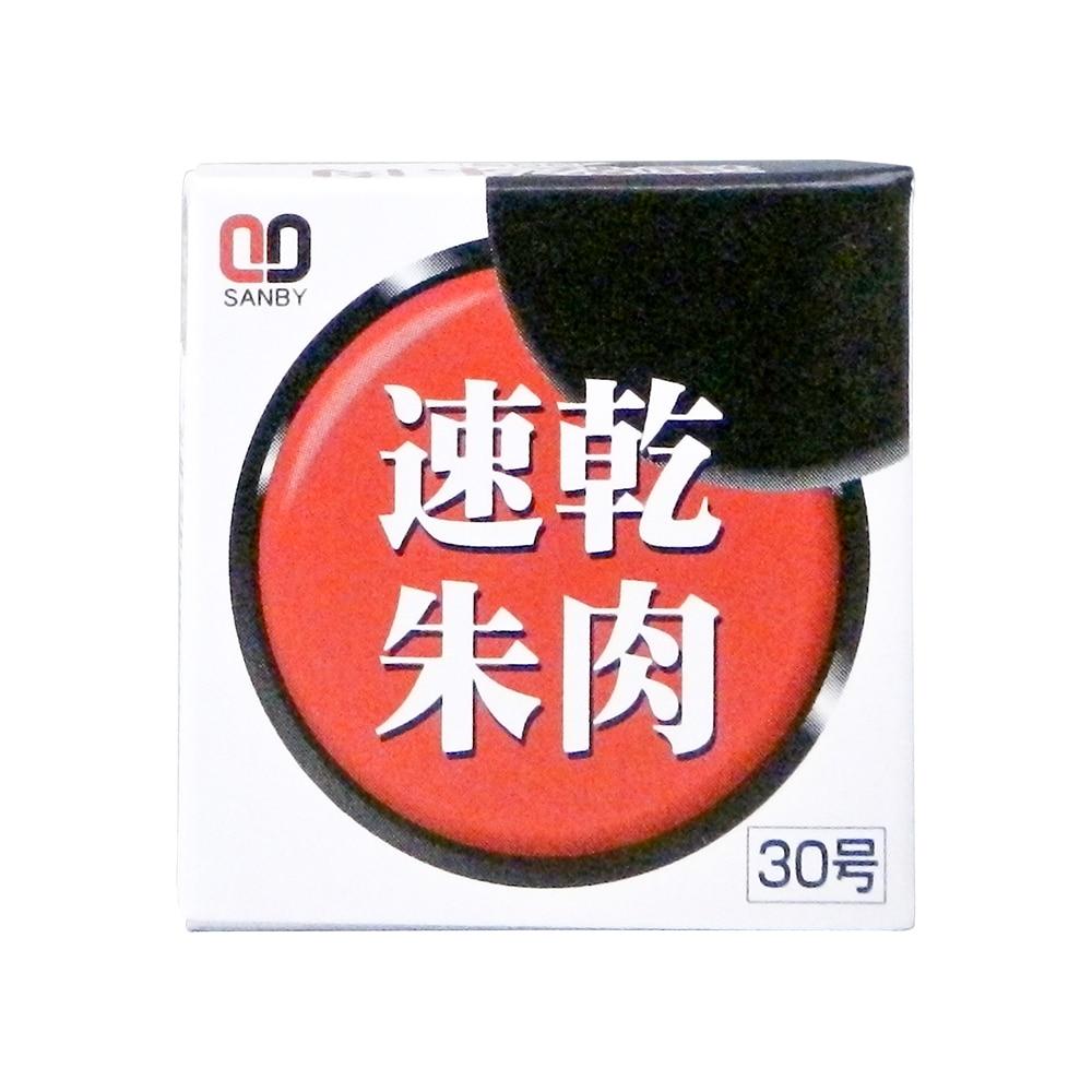 サンビー 速乾朱肉 30号 SS-NB30