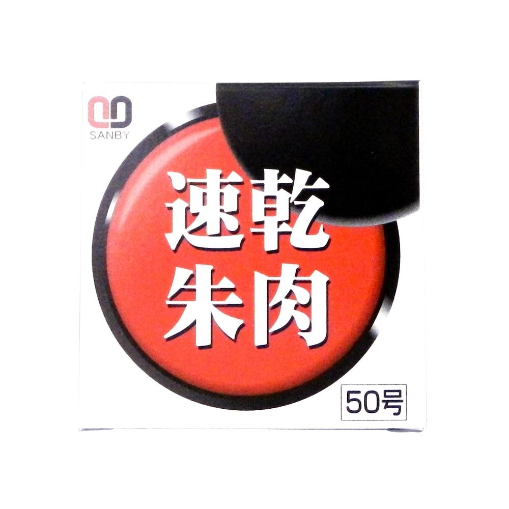 サンビー 速乾朱肉 50号 SS-NB50