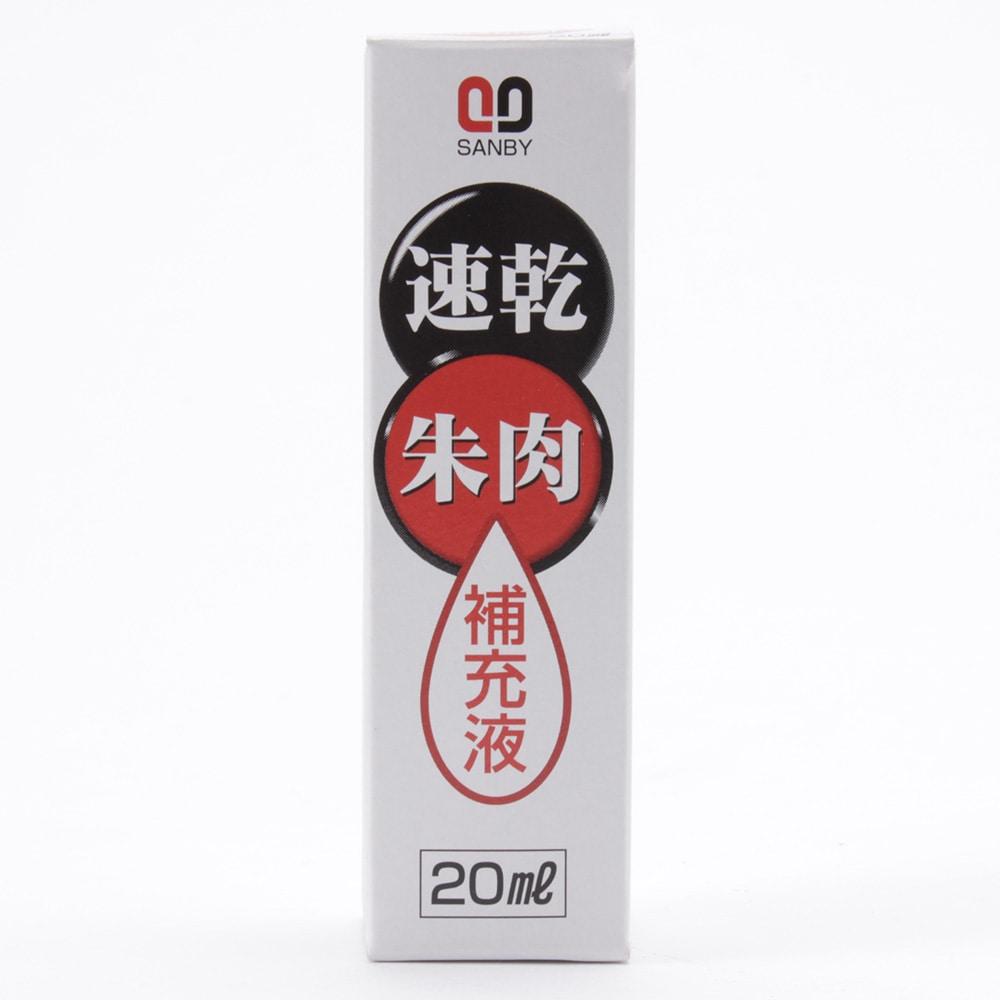 サンビー 速乾朱肉 補充インク 20ml SS-BC6