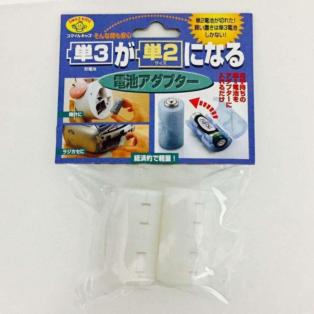 電池アダプター単3が単2 ADC-320(W)
