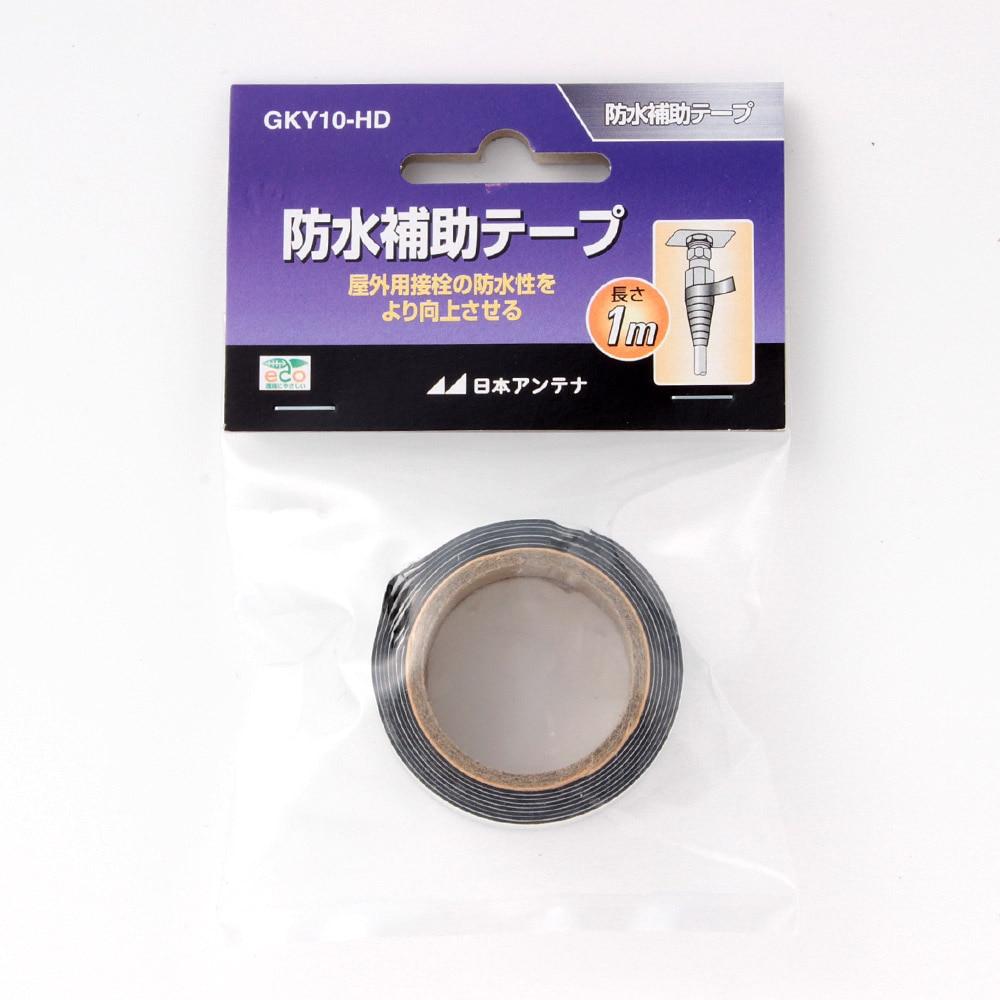 防水テープ GKY10−HD