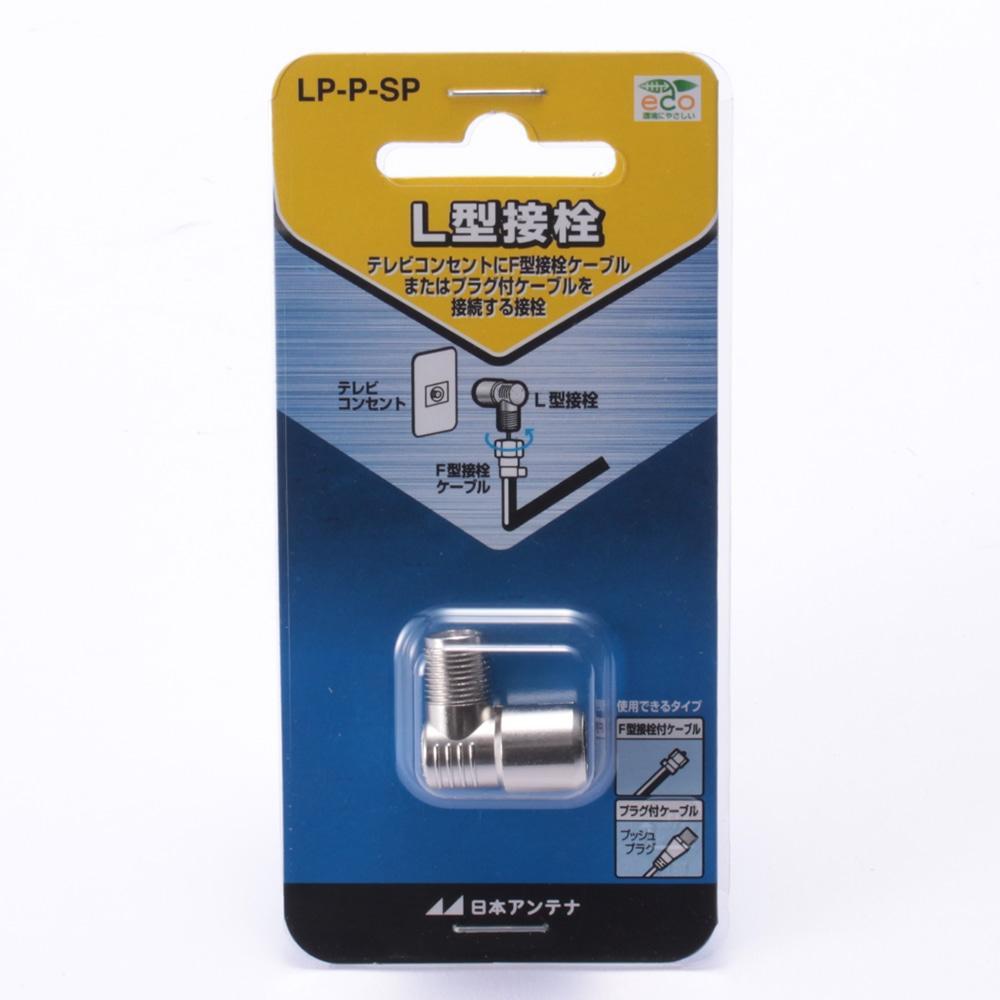 L型プラグ LP-P-SP