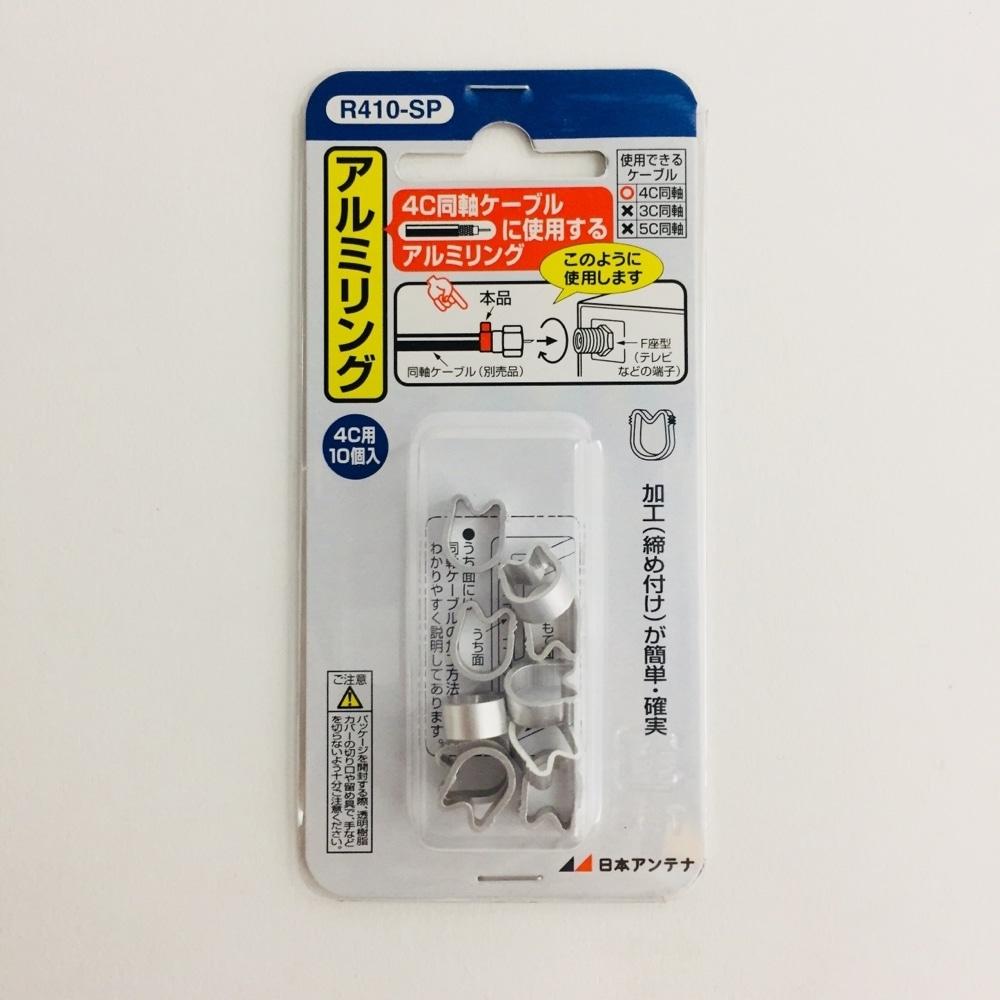 アルミリング F型接栓用 R410-SP