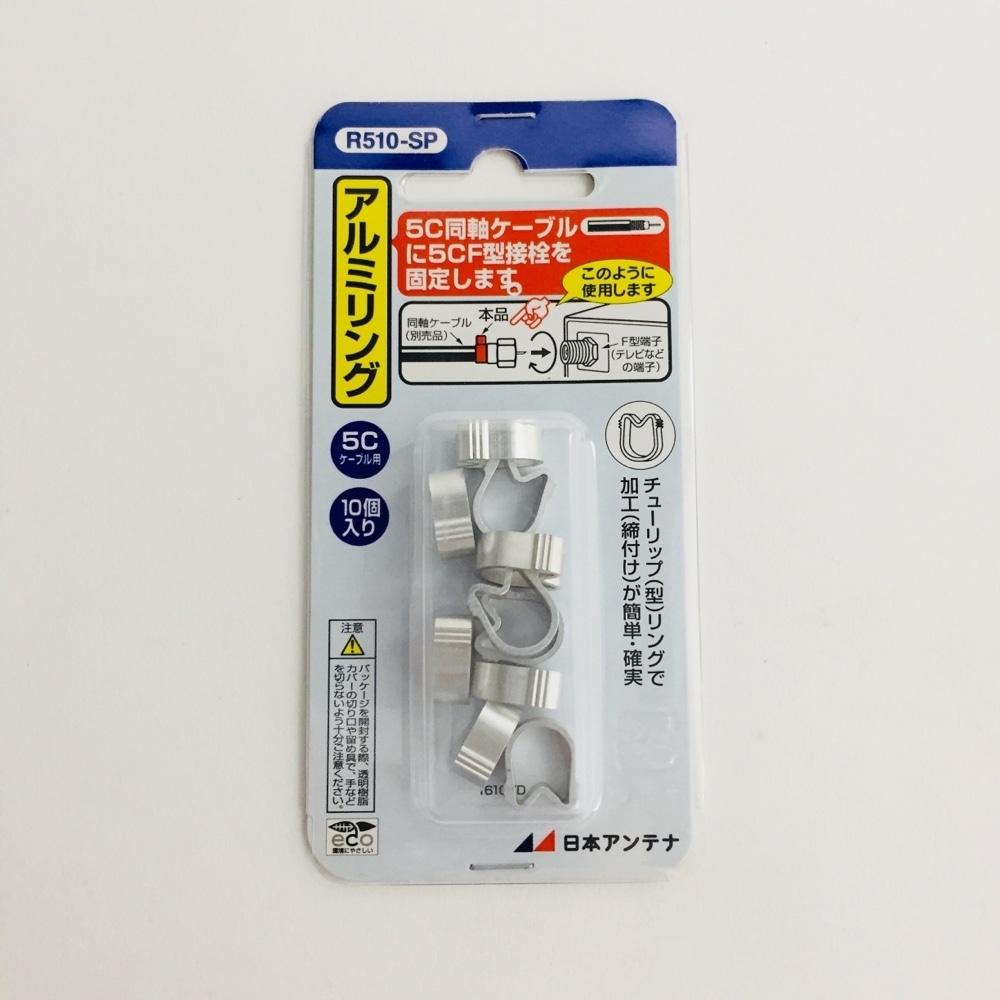 アルミリング F型接栓用 R510-SP