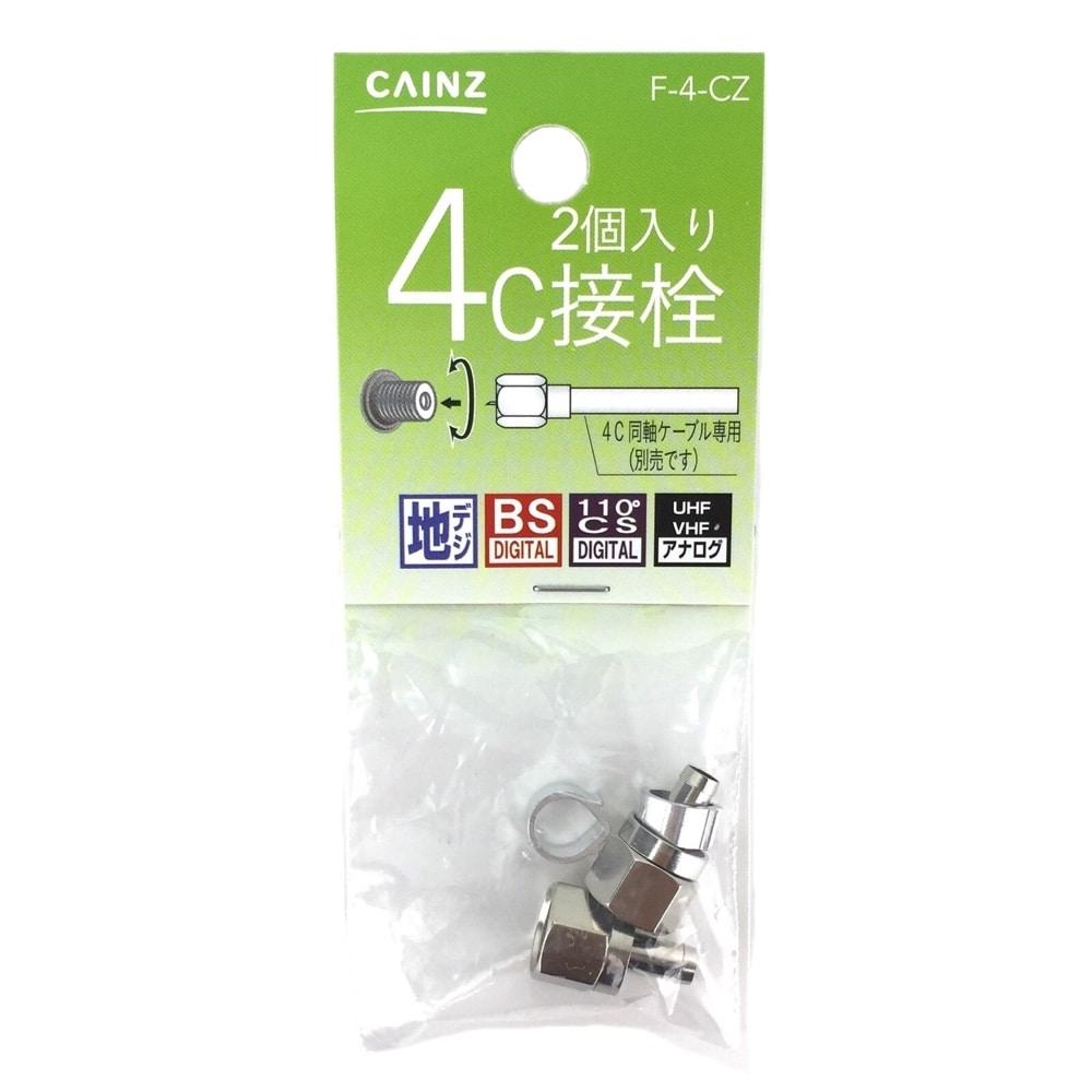 4C接栓 F型 F-4-CZ