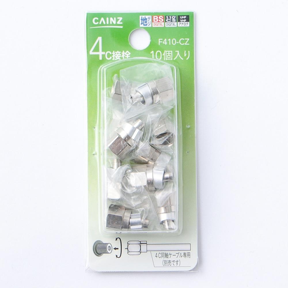 F型接栓 4C用 10個入り F410-CZ