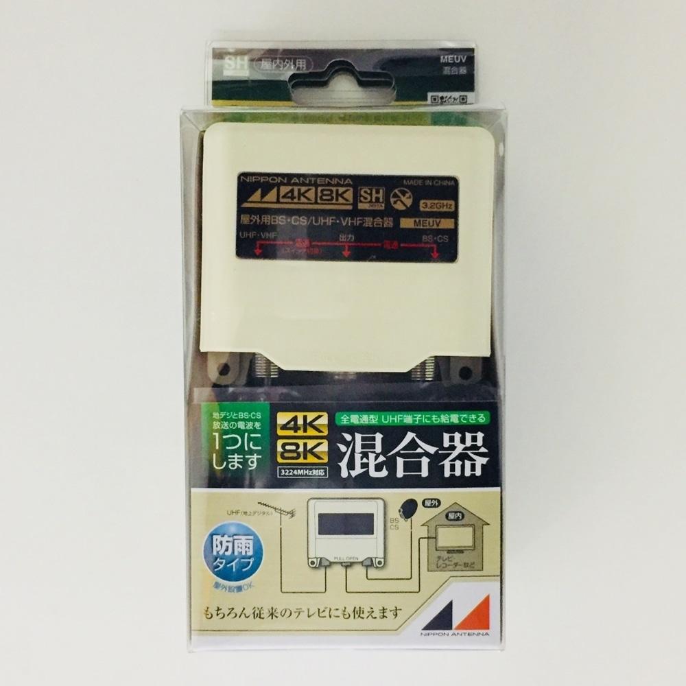 4K8K対応BSCS・地デジ混合器