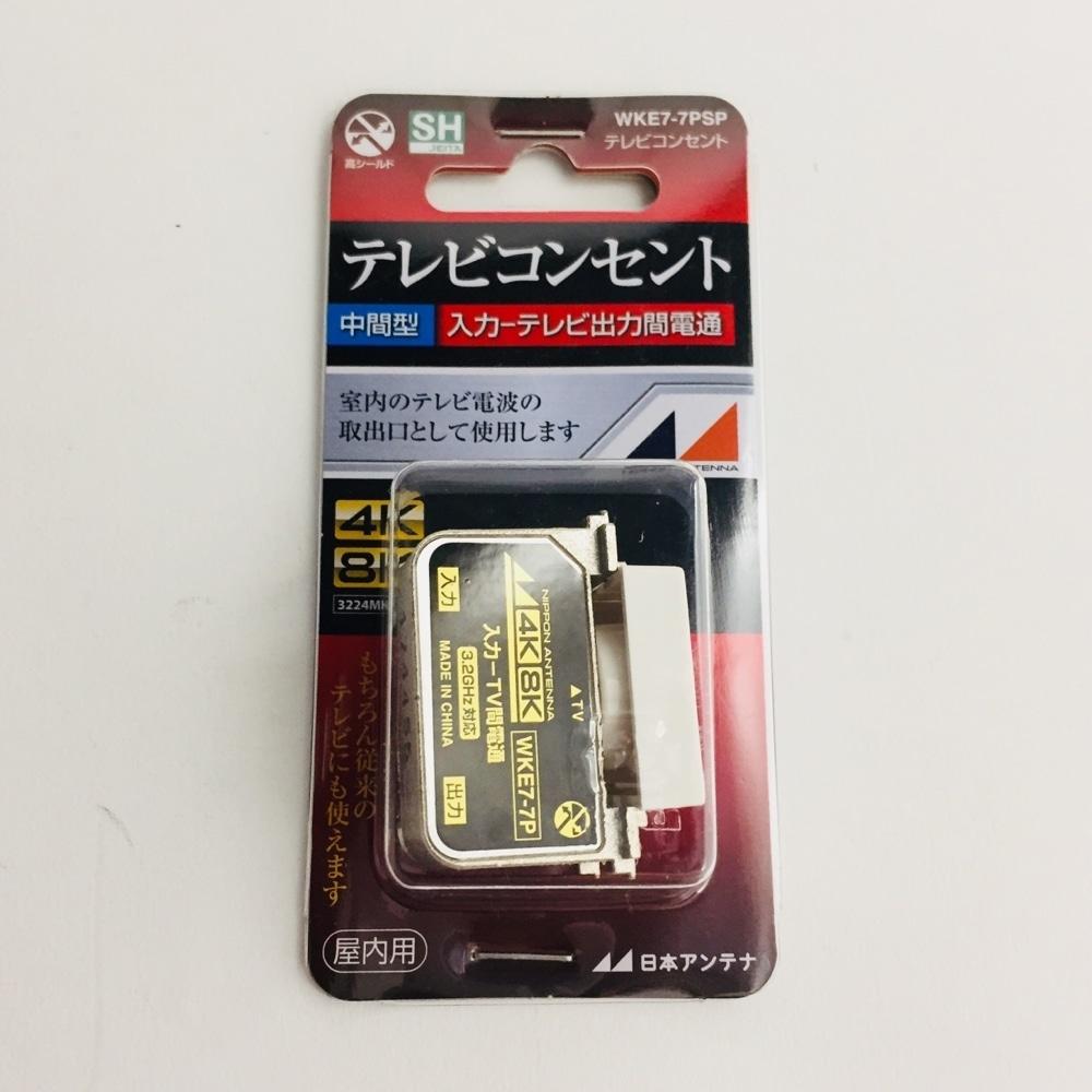 4K8K中間端子(入力TV間)WKE7-7PSP