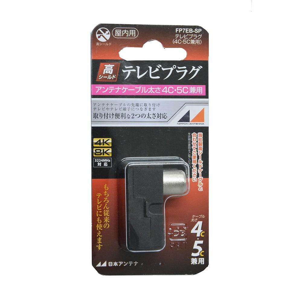 4K8K対応テレビプラグ黒 FP7EB-SP