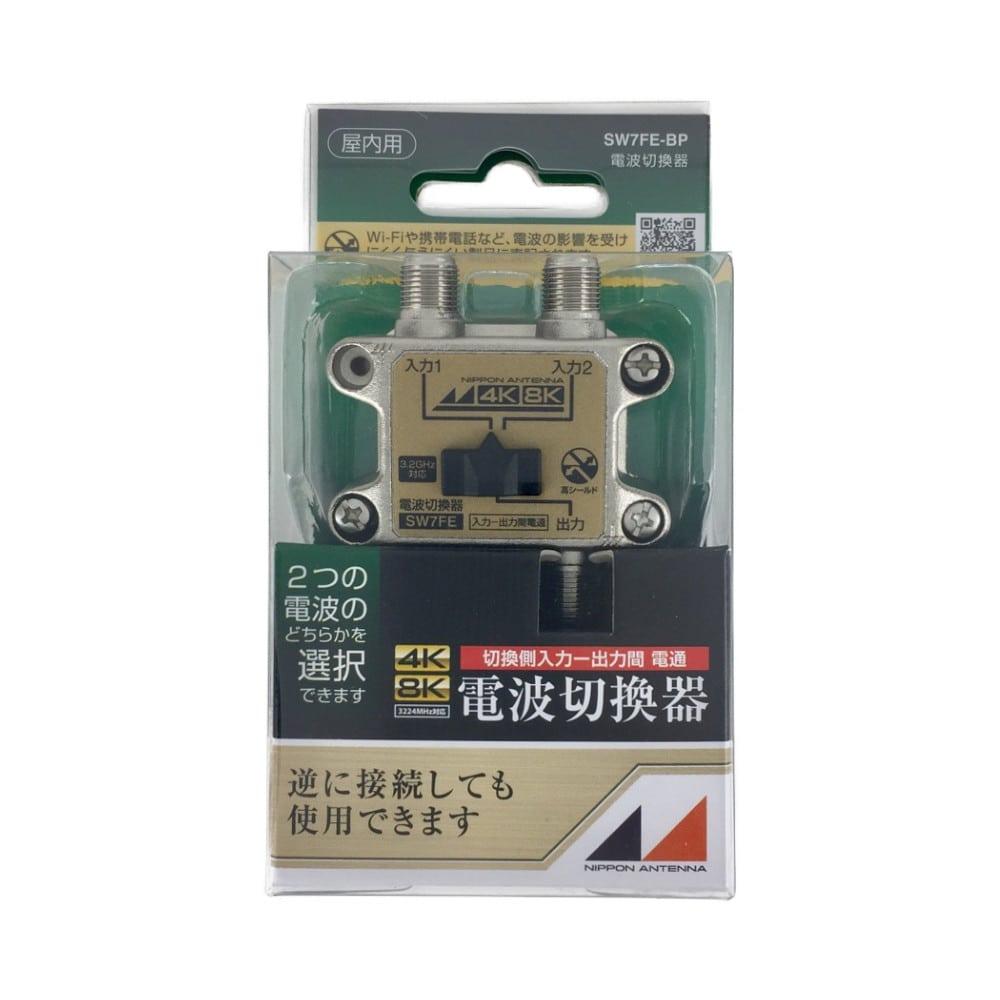 4K8K電波切替器 SW7FE-BP