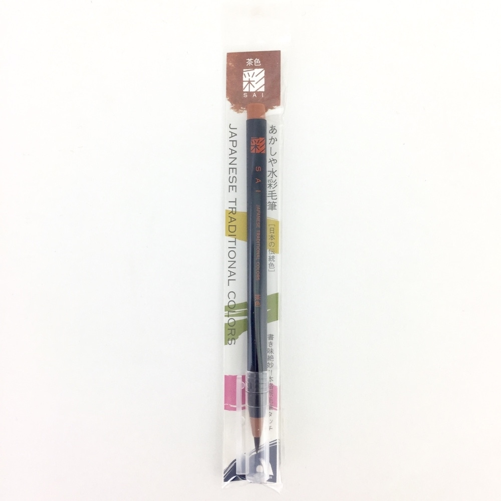 あかしや あかしや 筆ペン CA200-10 水彩毛筆「彩」茶色 5本