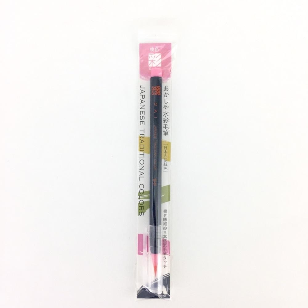 あかしや あかしや 筆ペン CA200-13 水彩毛筆「彩」桃色 5本