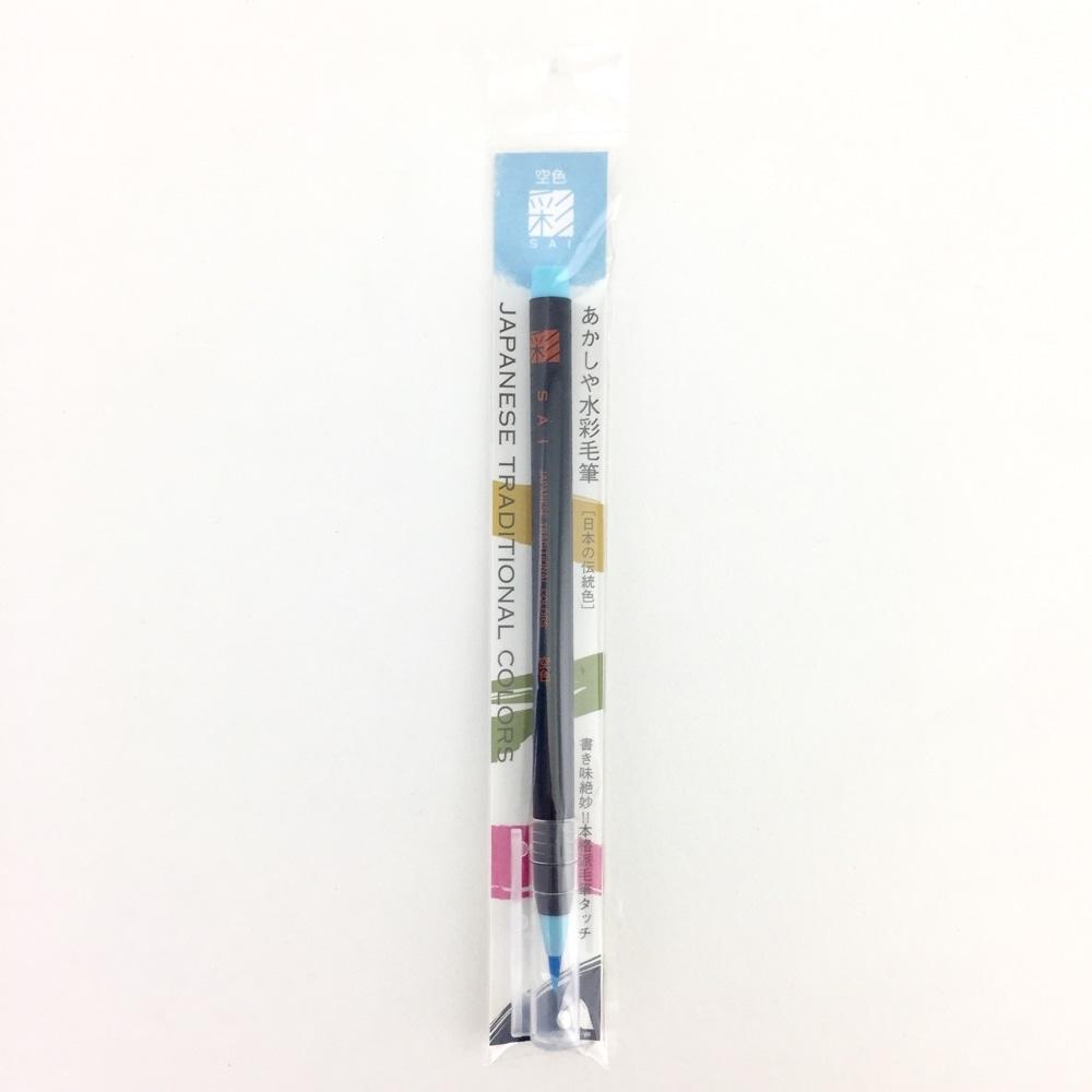 あかしや あかしや 筆ペン CA200-15 水彩毛筆「彩」空色 5本