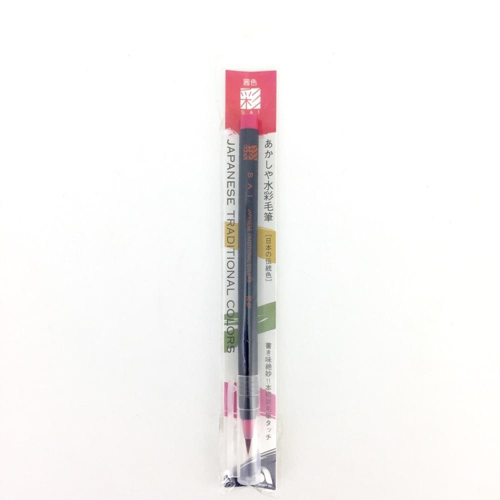 あかしや あかしや 筆ペン CA200-16 水彩毛筆「彩」茜色 5本