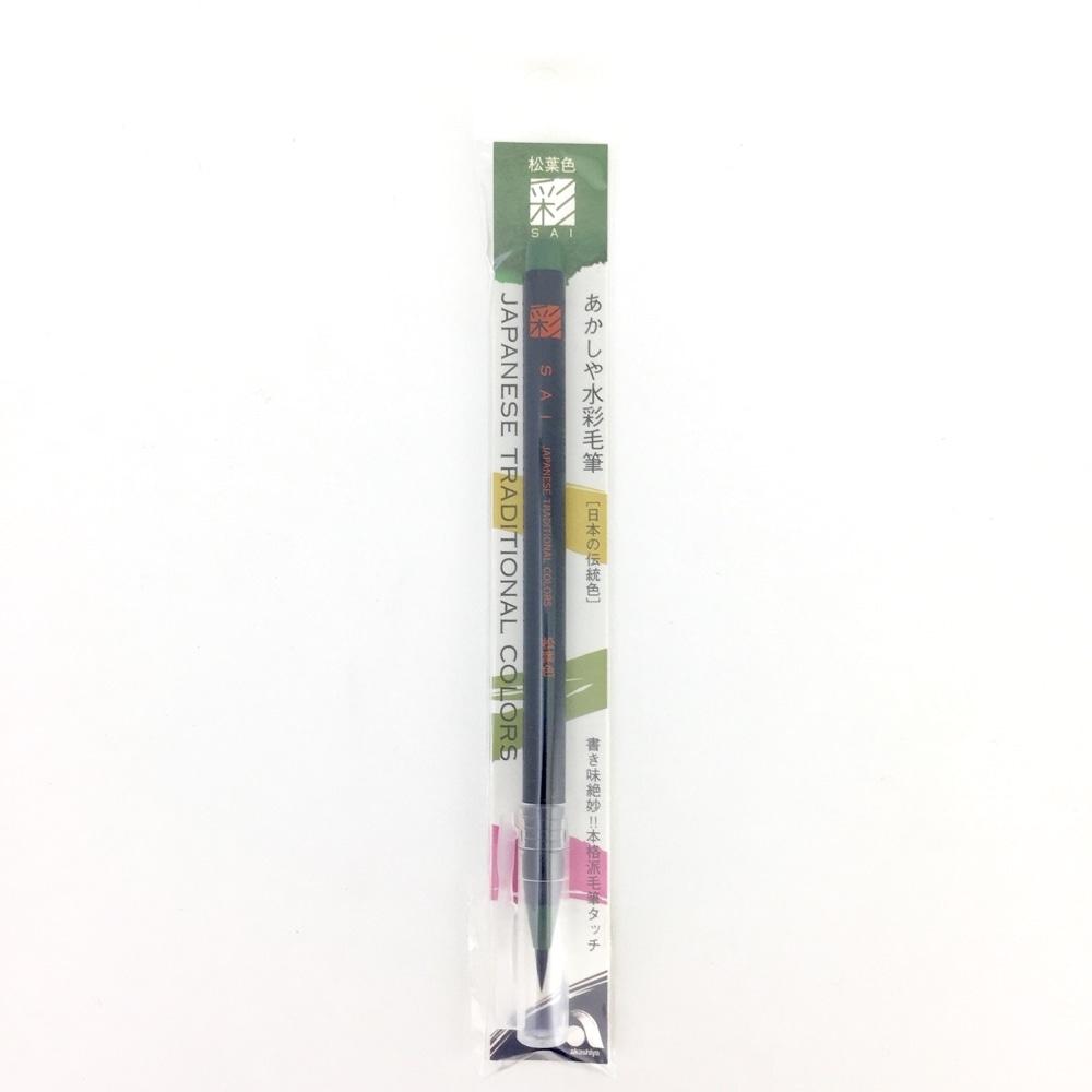 あかしや あかしや 筆ペン CA200-19 水彩毛筆「彩」松葉色 5本