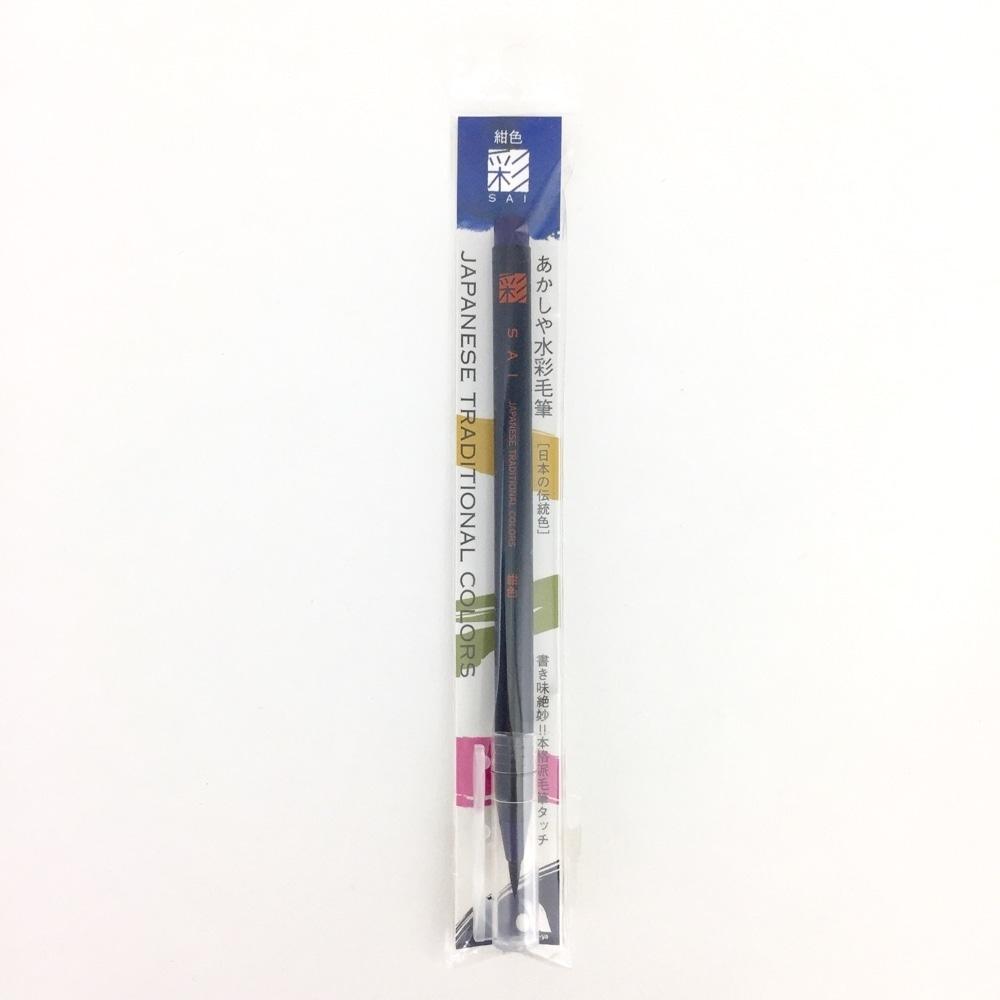 あかしや あかしや 筆ペン CA200-20 水彩毛筆「彩」紺色 5本