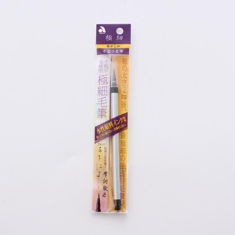 あかしや あかしや 筆ペン STL300-01 極細毛筆 5本