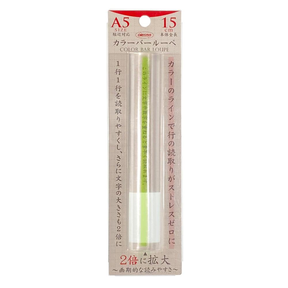 共栄プラスチック カラーバールーペ 15cm G