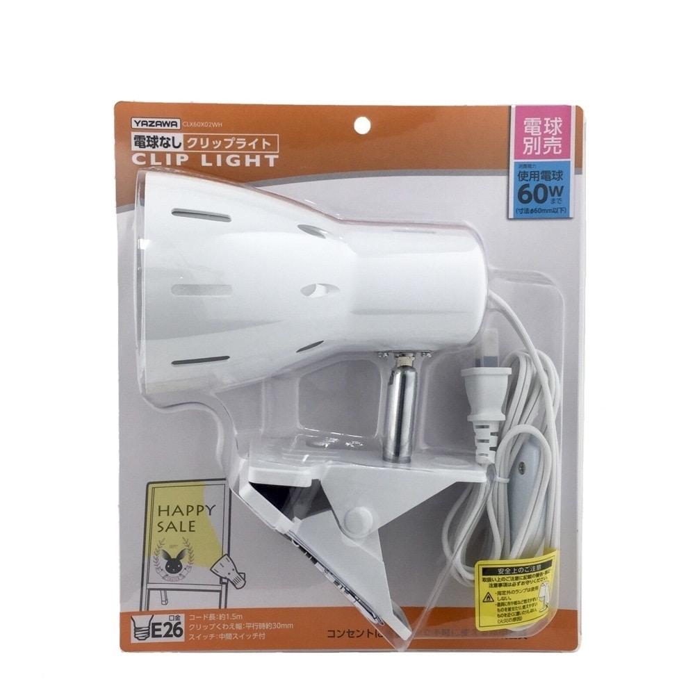 ヤザワ 電球なしクリップ CLX60X02WH