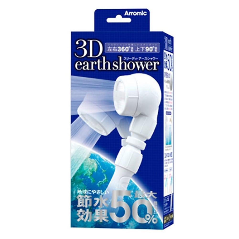アラミック 3Dアースシャワー 3DE-24N
