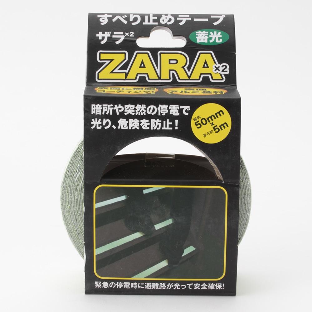 すべり止めテープ ザラザラ 50mm×5m 畜光