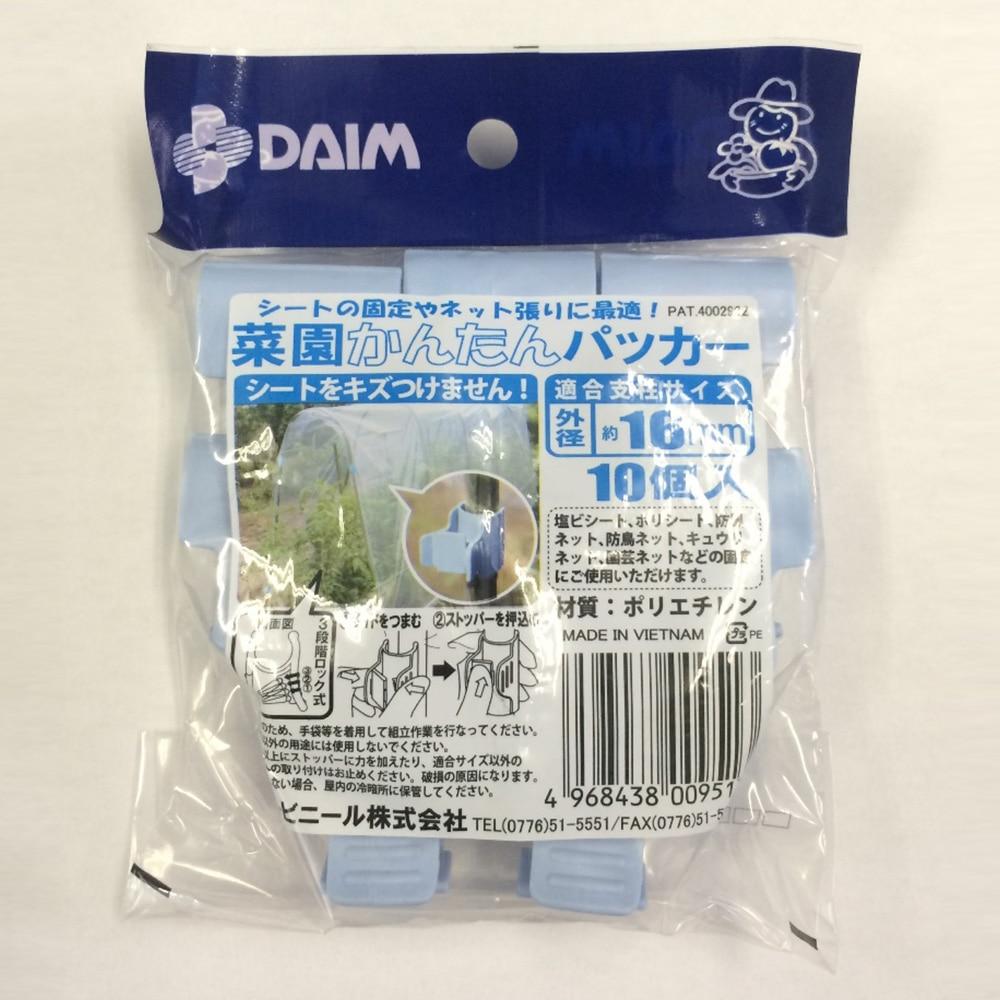 第一ビニール 菜園かんたんパッカー 16mm用 10個入