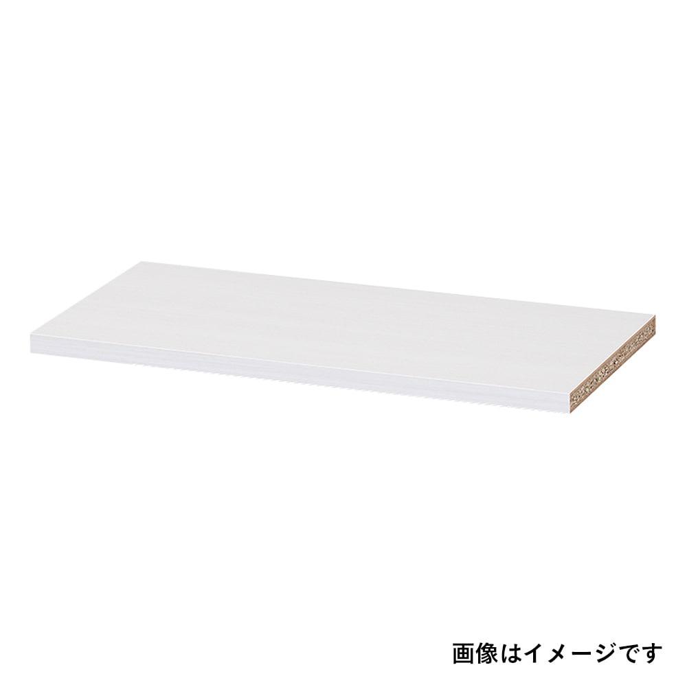 【数量限定】タナリオ 別売り棚板 TNL-59 ホワイト