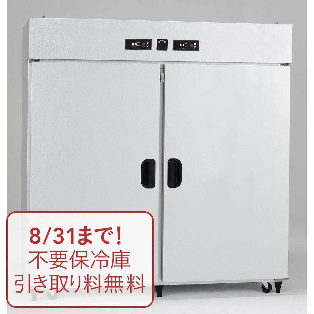 アルインコ 米っとさん 玄米・野菜両用低温二温貯蔵庫 TWY1700LN 28袋用(14俵用)【別送品】