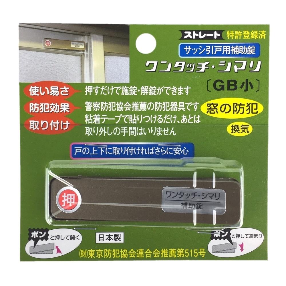 サッシ引戸用補助錠 ワンタッチシマリ 小 ブロンズ