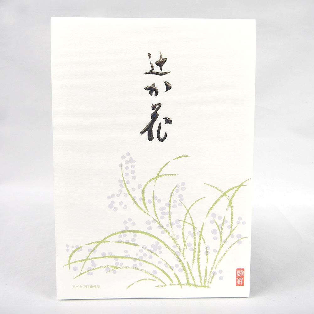 アピカ 便箋 辻が花 セン31
