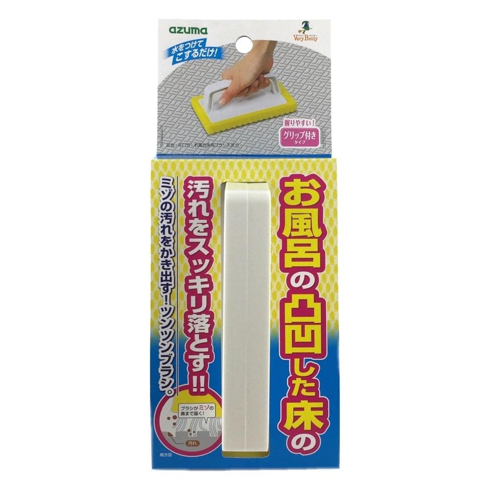 アズマ お風呂床用 ブラシスポG BT751(1コ入)