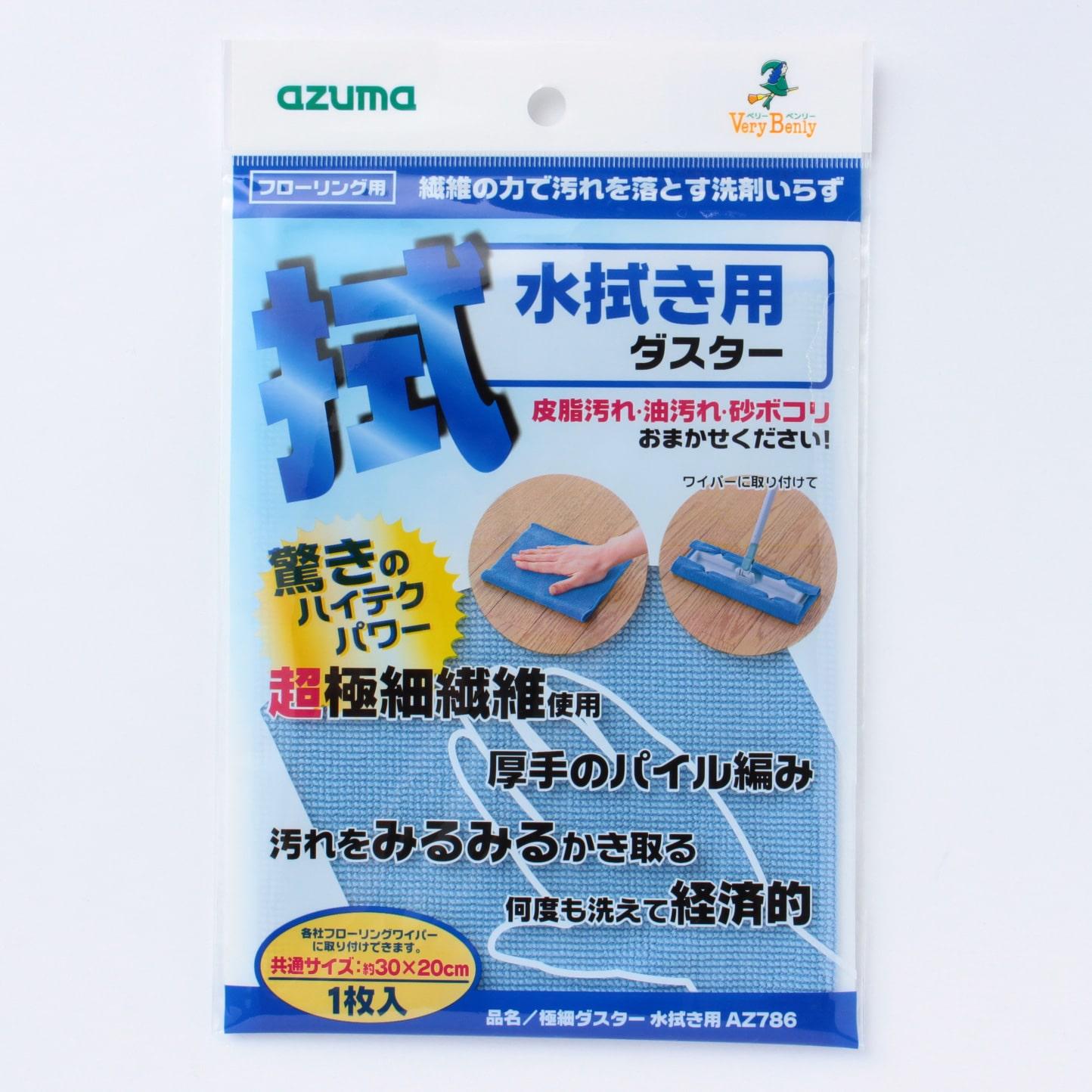 極細ダスター水拭き用AZ786